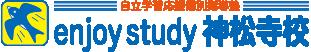 片江・長尾地区の中学生を部活と勉強を全力応援『enjoy study』