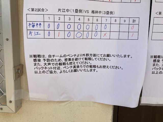 片江中野球部🥎中総体